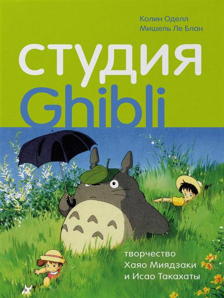 «Студия Ghibli: творчество Хаяо Миядзаки и Исао Такахаты»