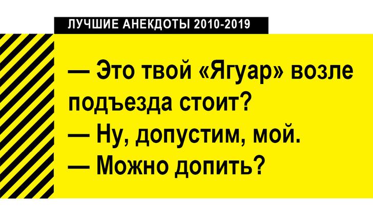 Фото №16 - 100 лучших анекдотов за десять лет (2010-2019)