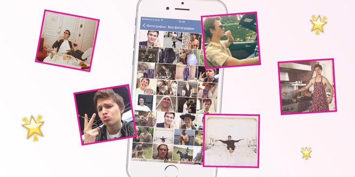Фото №4 - Что можно узнать о парне по одному только профилю в соцсетях?