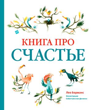 Фото №4 - 10 веселых книг, которые развивают малыша незаметно