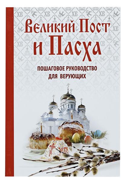 Фото №3 - 7 книг, чтобы познакомиться с Пасхой