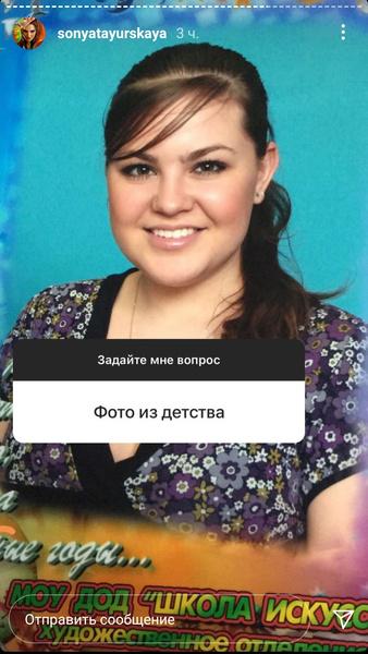 Софья Таюрская показала детское фото, Софья Таюрская детские фото, до похудения
