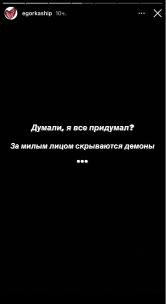 Фото №5 - «Спасибо за разбитое сердце»: Егор Крид откровенно рассказал о страданиях после недавнего расставания 💔
