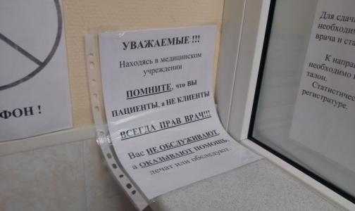 Фото №1 - Пациентов оскорбило объявление в женской консультации Петербурга