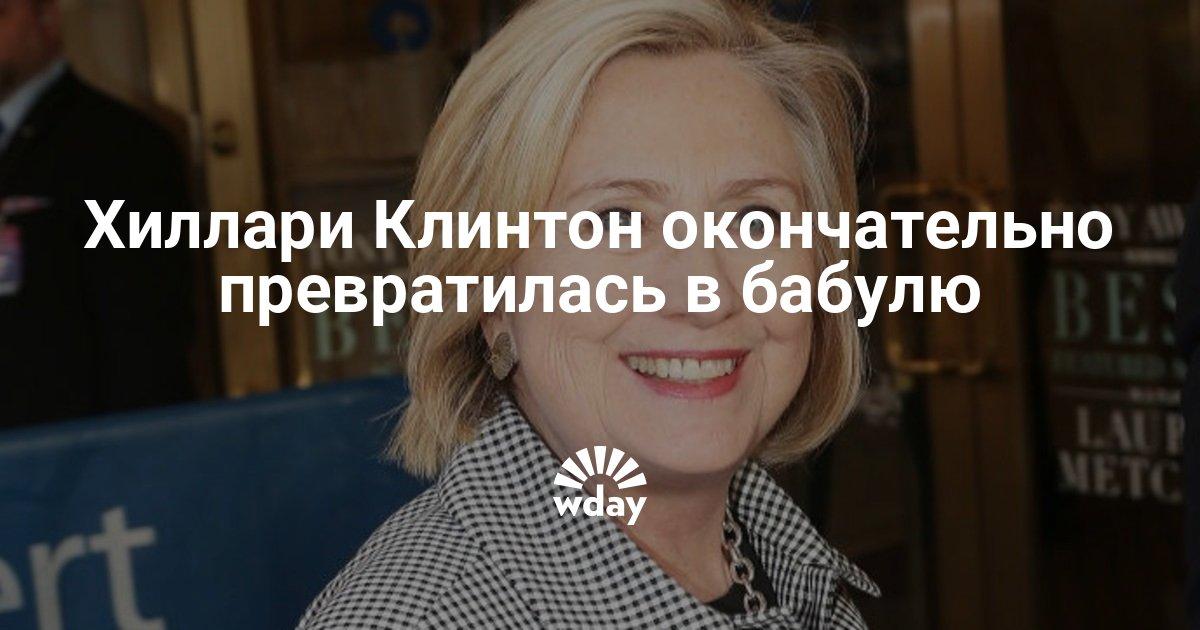 Хиллари Клинтон: последние новости, фото 2019