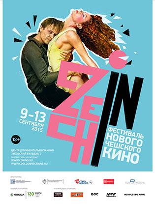 Фото №1 - В четырех городах России пройдет фестиваль чешского кино