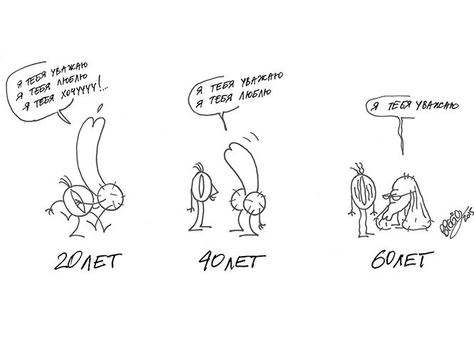 Фото №2 - Секс-терапия: советы от автора знаменитых эротических комиксов