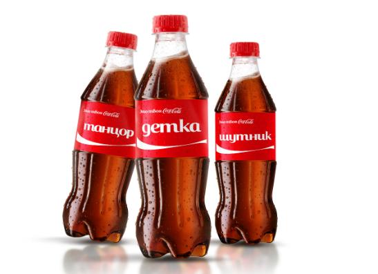 Фото №2 - В сентябре на бутылках Coca-Cola появятся новые имена