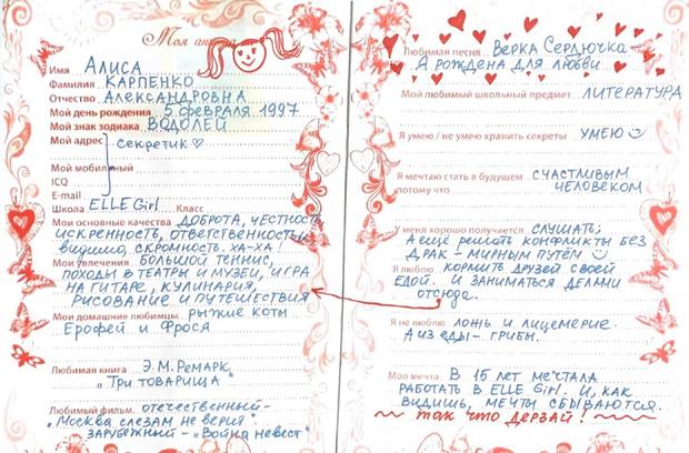 Фото №24 - Время ностальгии: редакция ELLE Girl заполняет школьные анкеты для друзей