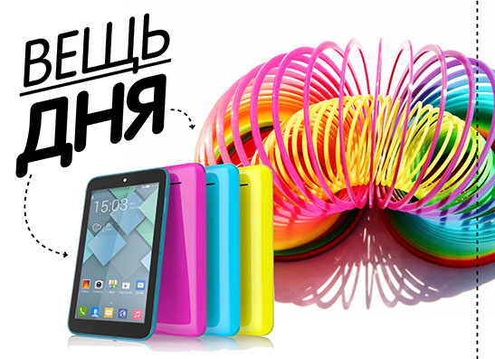 Фото №1 - Гаджет дня: планшет Alcatel One Touch Pixi 7