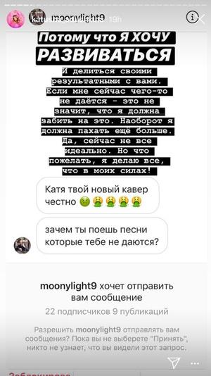Фото №1 - Катя Адушкина решительно ответила своим хейтерам