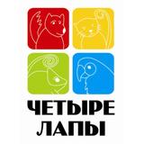 Сертификат от ветеринарной клиники «Четыре лапы»