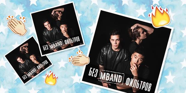 Фото №1 - MBAND представили обложку и трек-лист дебютного альбома