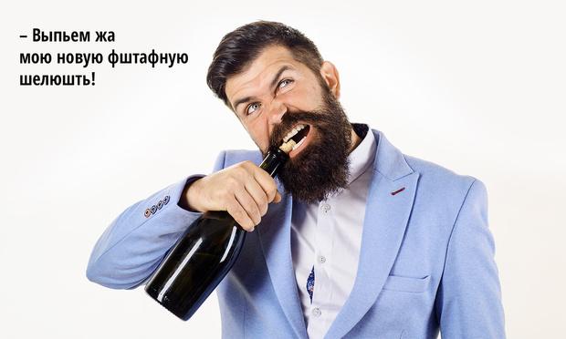 Фото №1 - Как проверить вино на поддельность