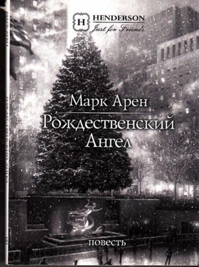 Фото №1 - Что почитать: 4 книги с самым новогодним настроением