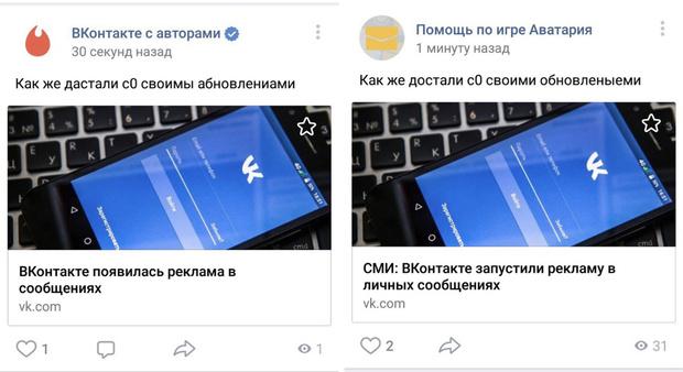 Фото №2 - Шалость удалась: почему взломали группы ВКонтакте