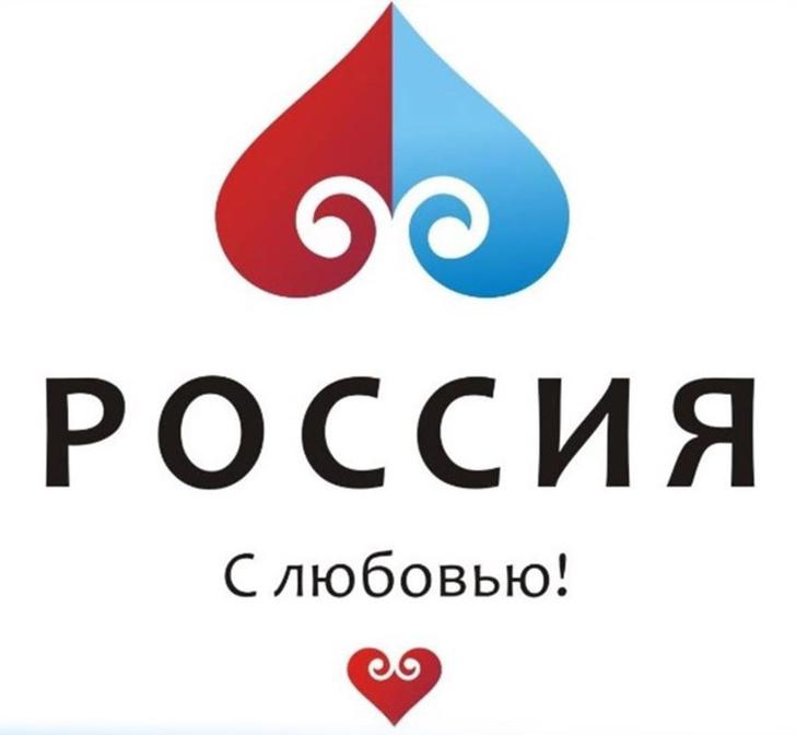 Фото №3 - Опубликована десятка лучших туристических логотипов России