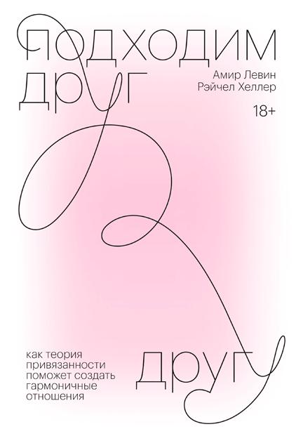 Фото №5 - Про любовь и отношения: 10 книг, которые стоит прочитать каждому
