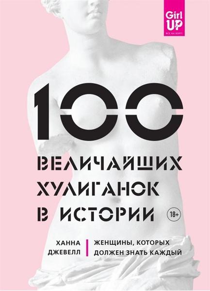 Фото №1 - 7 потрясающих книг, которые ты захочешь подарить самой себе