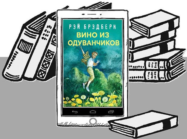 Фото №4 - Король фантастики: 7 книг Рэя Брэдбери, которые должен прочесть каждый