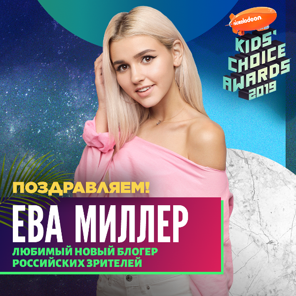 Фото №3 - Катя Адушкина, Open Kids, Ариана Гранде и «Мстители»: объявлены победители Kids' Choice Awards 2019