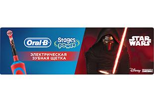 Фото №2 - Oral-B Stages Power «Звездные войны» –   оружие против кариеса для маленьких джедаев