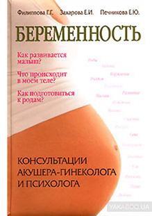 Токофобия: боязнь беременности и родов