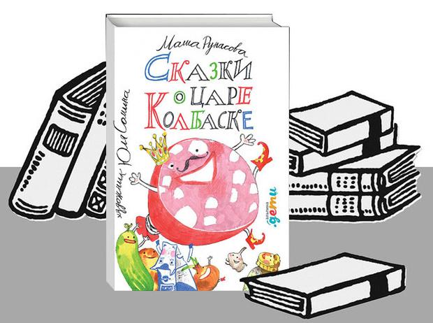 Фото №10 - 10 книг, которые нужно прочитать родителям, пока у детей каникулы