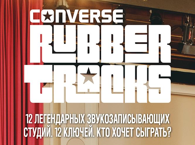 Фото №1 - Converse запустил конкурс для музыкантов
