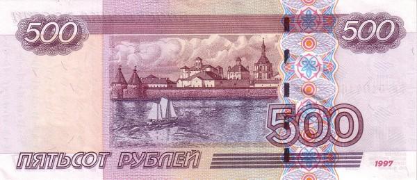 Фото №16 - Достопримечательности в бумажнике: путешествие по городам с купюр Банка России