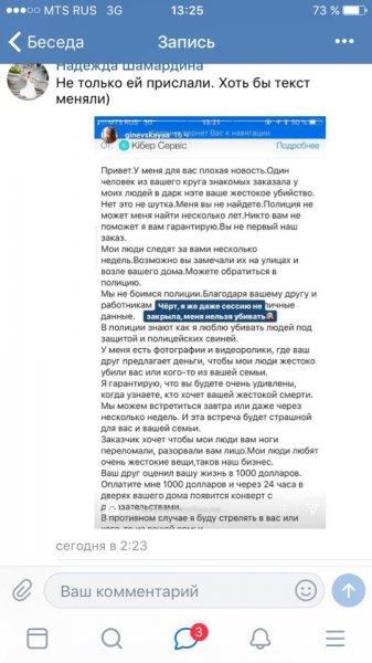 Фото №2 - Маше Лист и другим известным блогерам угрожают расправой