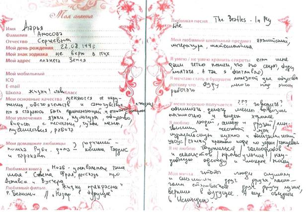 Фото №26 - Время ностальгии: редакция ELLE Girl заполняет школьные анкеты для друзей