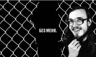 Ко дню рождения Егора Летова российские музыканты записали трибьют-альбом