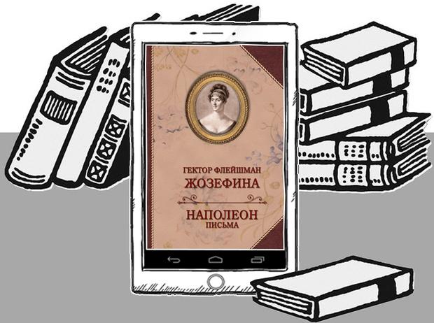 Фото №7 - 7 книг о великих историях любви, за которыми следил весь мир