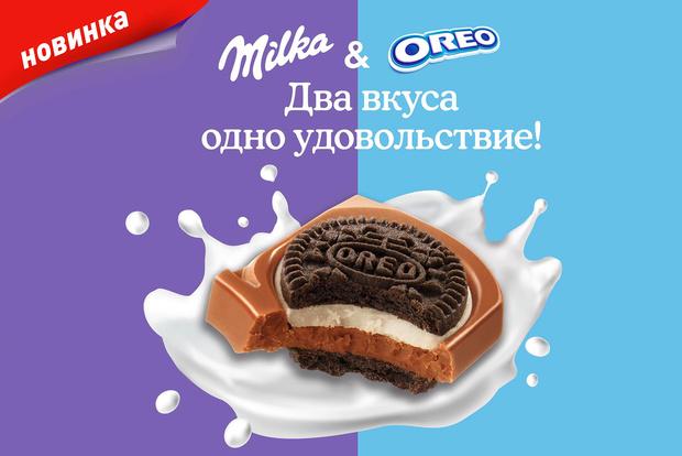 Фото №1 - Два вкуса одно удовольствие: Milka Oreo!