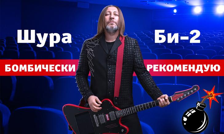Фото №1 - Бомбически рекомендую: Шура Би-2 советует сериал, YouTube-канал и место, где поесть в Москве