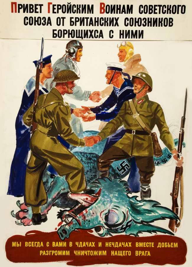 Фото №1 - «Спасибо, товарисч!»: 17 плакатов союзников в поддержку Советской армии