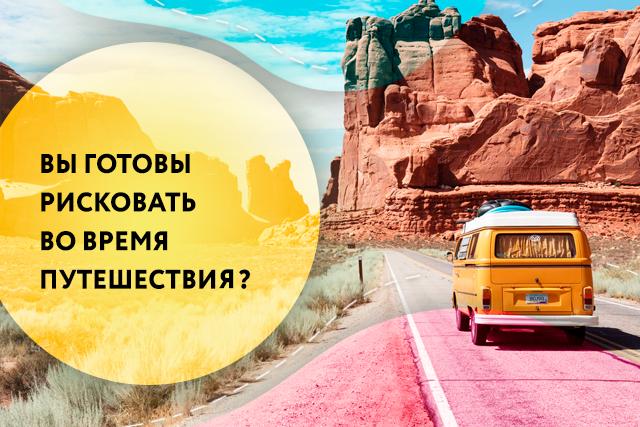Фото №4 - Тест: найди своего попутчика для путешествия