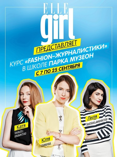 Фото №1 - Расписание занятий школы fashion-журналистики Elle Girl в МУЗЕОНЕ
