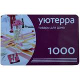 Сертификат в магазин для дома «Уютерра»