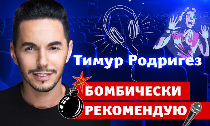 Фото №1 - Бомбически рекомендую! Тимур Родригез советует сериалы, музыку и дагестанские блюда