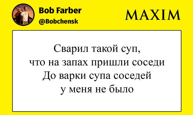 Фото №1 - Шутки четверга и решительный Брежнев