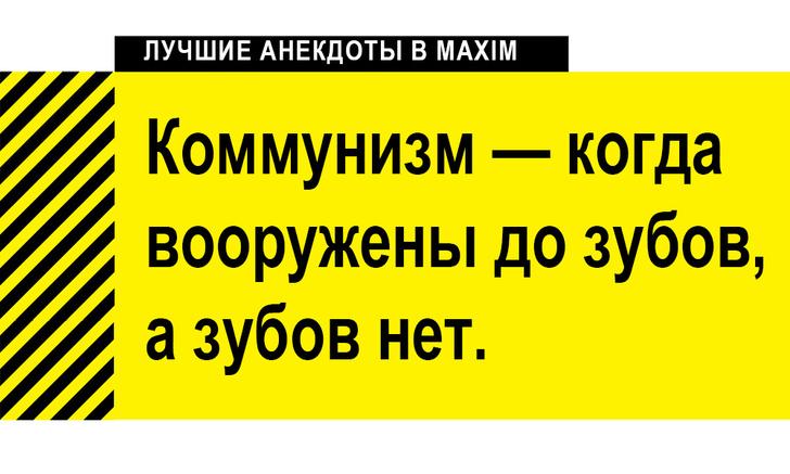 Фото №3 - Лучшие анекдоты про коммунизм и СССР