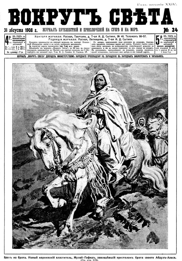 Фото №3 - Марокко сто лет назад: Всадник на троне