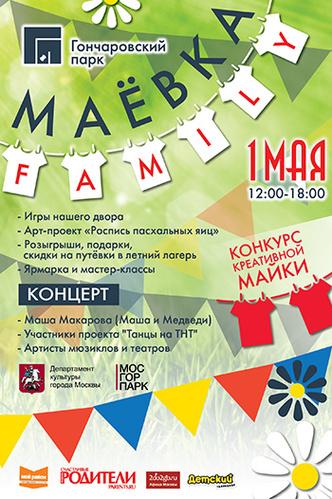 Фото №1 - Первомайский праздник «МАЁВКА Family» пройдёт в Гончаровском парке