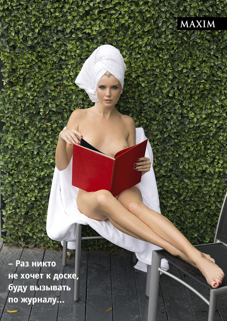 Фото №9 - Наталья Рудова в февральском номере MAXIM! Плюс календарь!