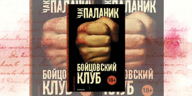 Фото №7 - 18+ only: 9 книг, которые сломают твой мозг