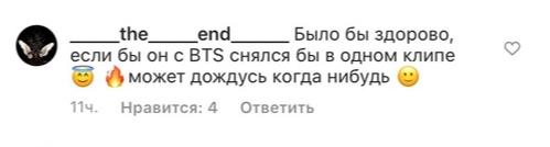 Фото №5 - Пользователи Сети уверены, что Элджей готовит коллаб с BTS