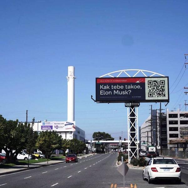 Фото №1 - В США появился рекламный щит «Kak tebe takoe?» с приглашением Илона Маска на форум в Краснодар