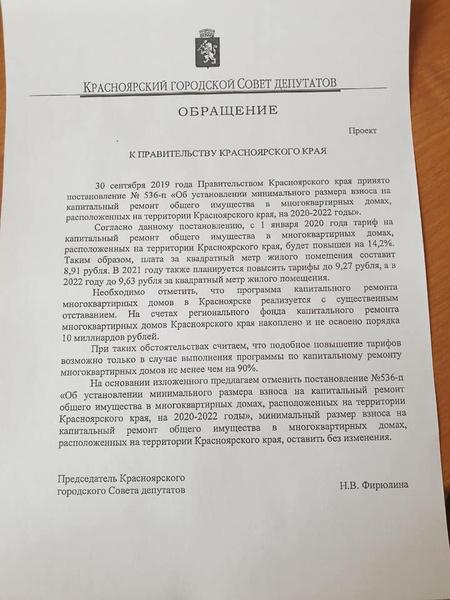 Обращение в правительство Красноярского края